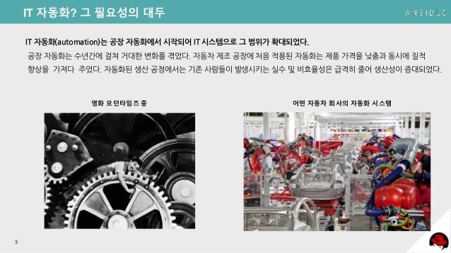 (Red hat) Ansible Overview-samuel-2018-0911(printed) Slide 3