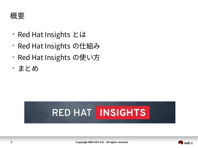 Copyright RED HAT K.K. All rights reserved.2 概要 ● Red Hat Insights とは ● Red Hat Insights の仕組み ● Red Hat Insights の使い方 ● まとめ