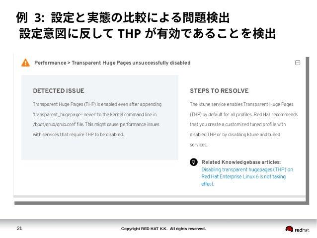 Copyright RED HAT K.K. All rights reserved.21 例 3: 設定と実態の比較による問題検出 設定意図に反して THP が有効であることを検出