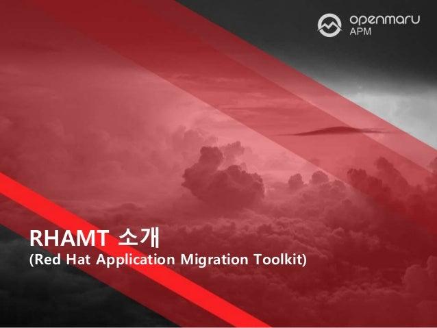 RHAMT 소개 (Red Hat Application Migration Toolkit)