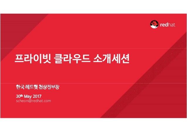 scheon@redhat.com 프라이빗 클라우드 소개세션