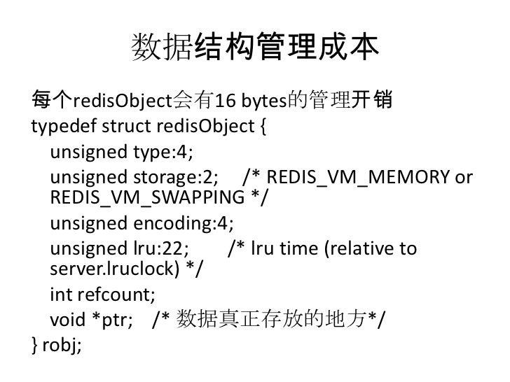 数据结构管理成本<br />每个redisObject会有16 bytes的管理开销<br />typedefstructredisObject {<br />    unsigned type:4;<br />    unsigned sto...