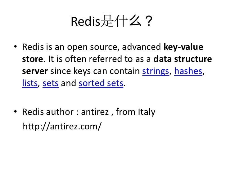 Redis是什么?<br />Redis is an open source, advanced key-value store. It is often referred to as a data structure server since...