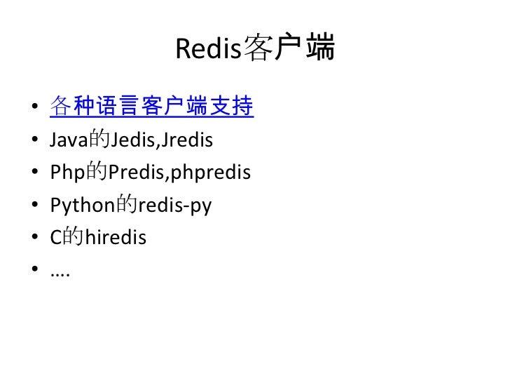 Redis客户端<br />各种语言客户端支持<br />Java的Jedis,Jredis<br />Php的Predis,phpredis<br />Python的redis-py<br />C的hiredis<br />….<br />