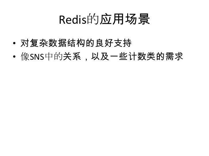 Redis的应用场景<br />对复杂数据结构的良好支持<br />像SNS中的关系,以及一些计数类的需求<br />
