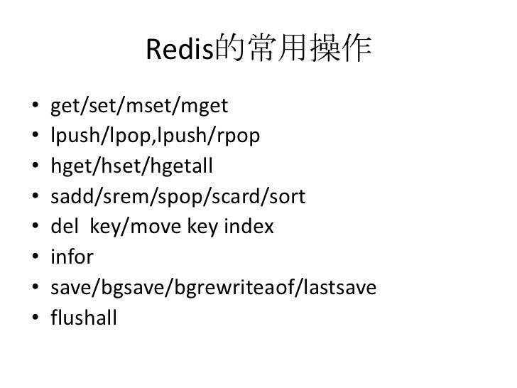Redis的常用操作<br />get/set/mset/mget<br />lpush/lpop,lpush/rpop<br />hget/hset/hgetall<br />sadd/srem/spop/scard/sort<br />de...
