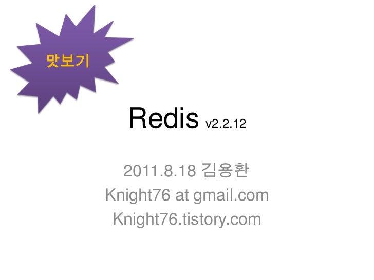 Redisv2.2.12<br />2011.8.18 김용환<br />Knight76 at gmail.com<br />Knight76.tistory.com<br />맛보기<br />