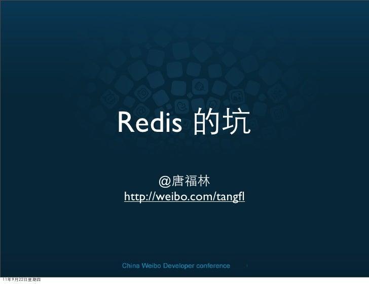Redis       @http://weibo.com/tangfl
