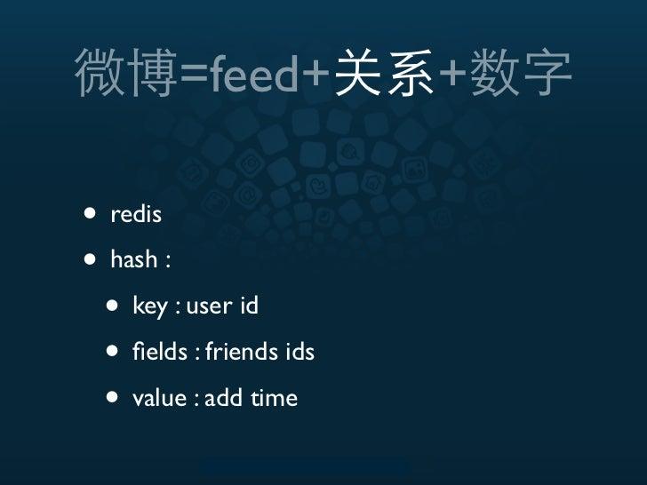 =feed+          +• redis• hash : • key : user id • fields : friends ids • value : add time