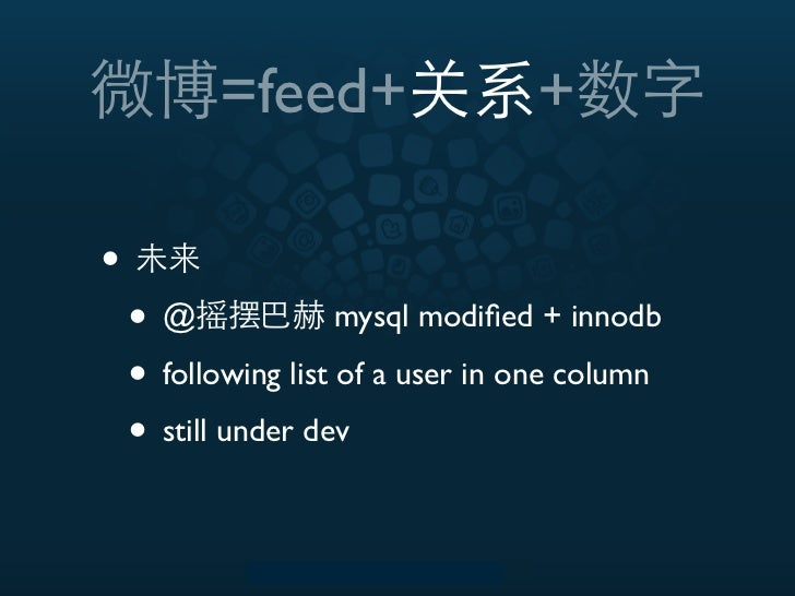 =feed+                  +•    •@               mysql modified + innodb    • following list of a user in one column    • sti...