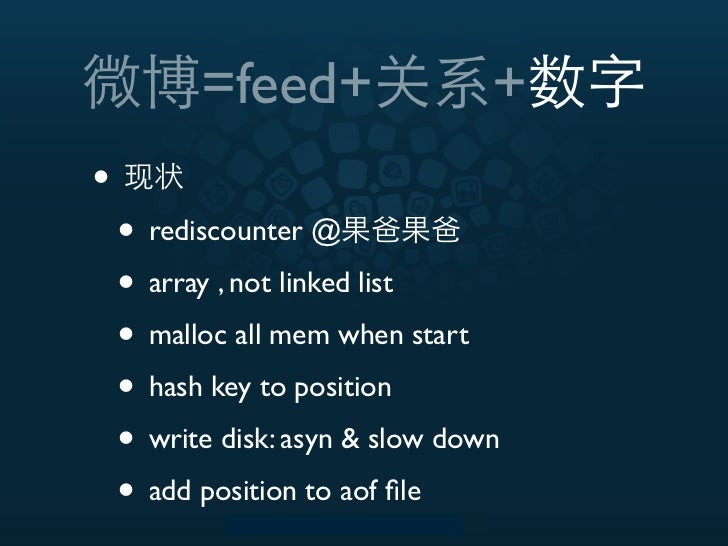 =feed+                 +•    • rediscounter @    • array , not linked list    • malloc all mem when start    • hash key to...