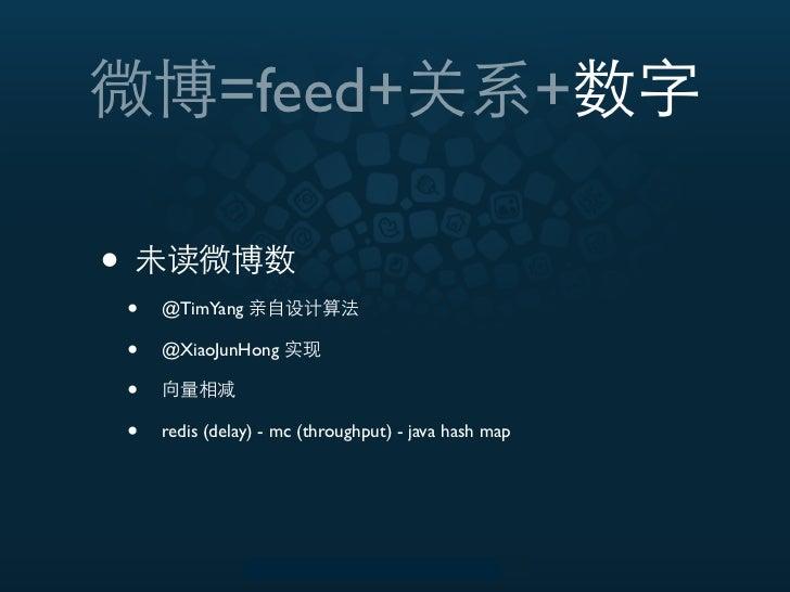 =feed+                                     +•    •   @TimYang    •   @XiaoJunHong    •    •   redis (delay) - mc (throughp...