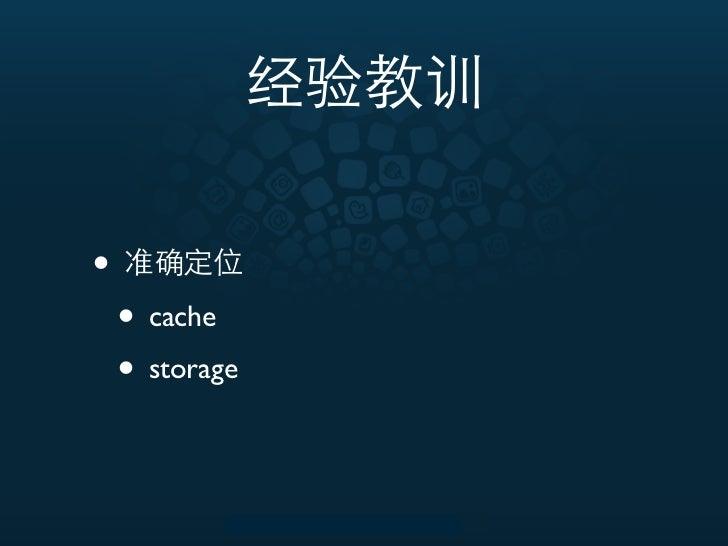 •    • cache    • storage