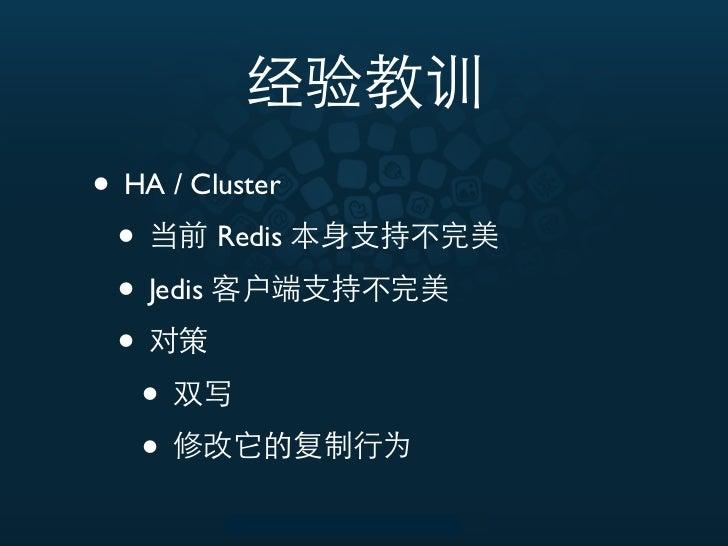 • HA / Cluster •       Redis • Jedis •   •   •