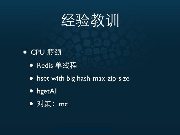 • CPU • Redis • hset with big hash-max-zip-size • hgetAll •         mc