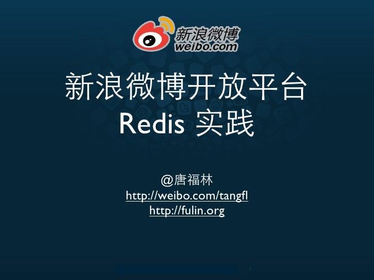 Redis       @http://weibo.com/tangfl     http://fulin.org