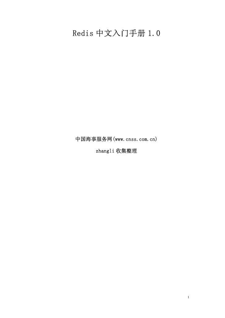Redis 中文入门手册 1.0中国海事服务网(www.cnss.com.cn)     zhangli 收集整理                           1
