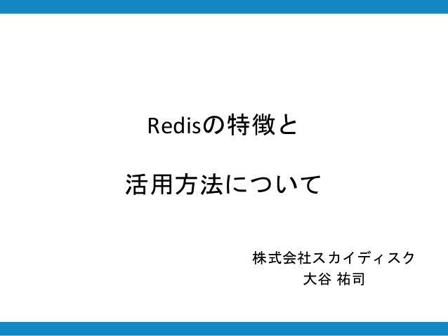 Redisの特徴と 活用方法について 株式会社スカイディスク 大谷 祐司