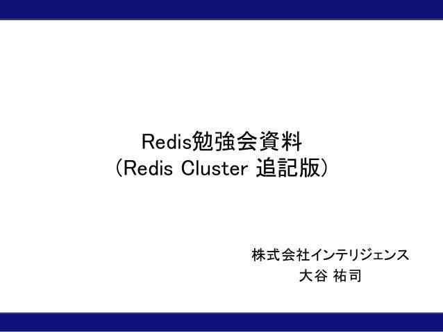 Redis勉強会資料 (Redis Cluster 追記版) 株式会社インテリジェンス 大谷 祐司