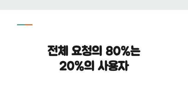 전체 요청의 80%는 20%의 사용자