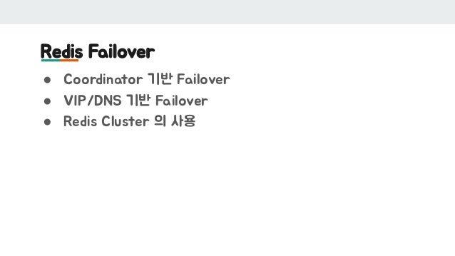 Redis Failover ● Coordinator 기반 Failover ● VIP/DNS 기반 Failover ● Redis Cluster 의 사용