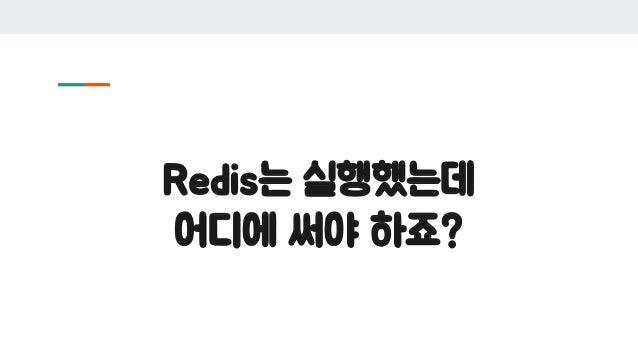 Redis는 실행했는데 어디에 써야 하죠?