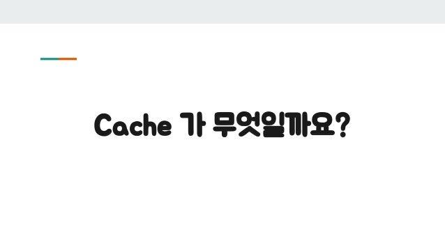 Cache 가 무엇일까요?