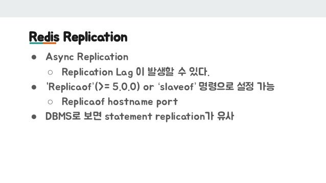 "Redis Replication ● Async Replication ○ Replication Lag 이 발생할 수 있다. ● ""Replicaof'(>= 5.0.0) or 'slaveof' 명령으로 설정 가능 ○ Repl..."
