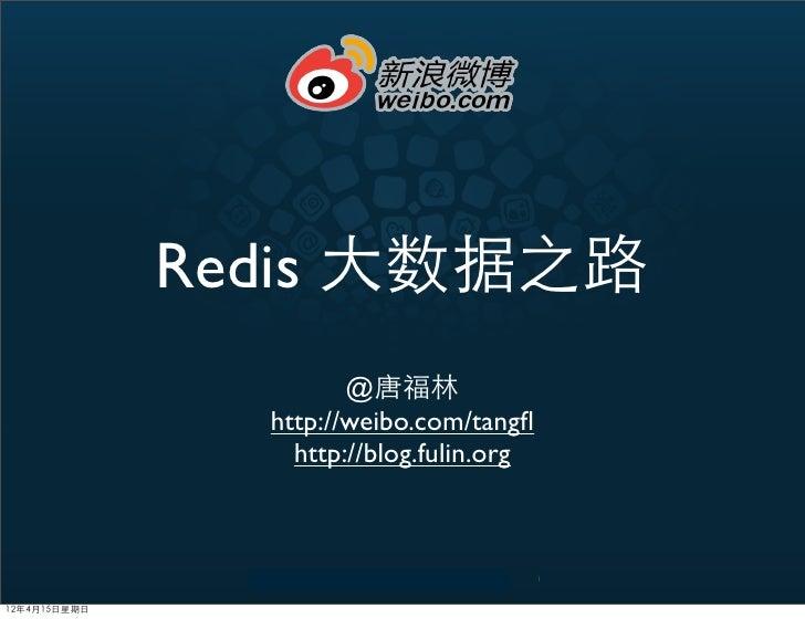 Redis 大数据之路                       @唐福林                http://weibo.com/tangfl                  http://blog.fulin.org12年4月15...