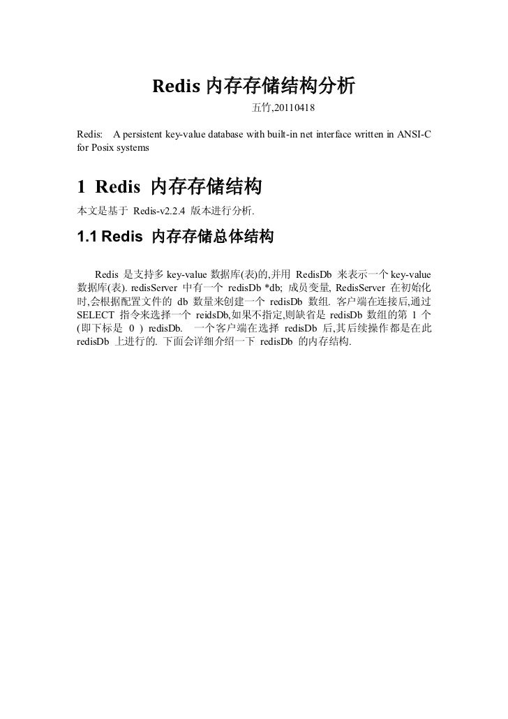 Redis 内存存储结构分析                                         五竹,20110418Redis: A persistent key-value database with built-in net...