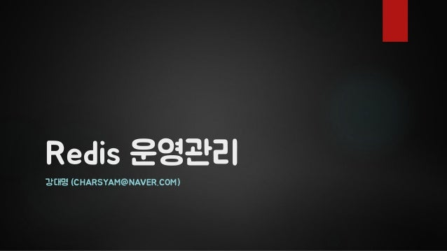 Redis 운영관리 강대명 (CHARSYAM@NAVER.COM)