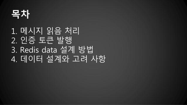 Redis data design by usecase Slide 2