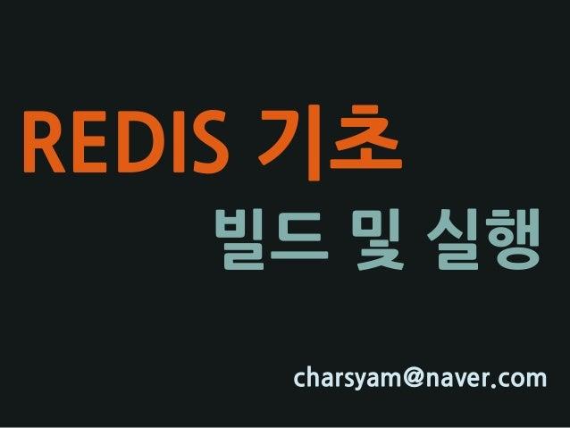 REDIS 기초 charsyam@naver.com 빌드 및 실행