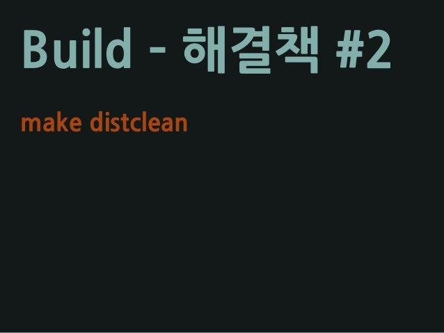 Build – 해결책 #2 make distclean