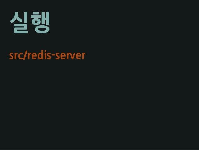 실행 src/redis-server