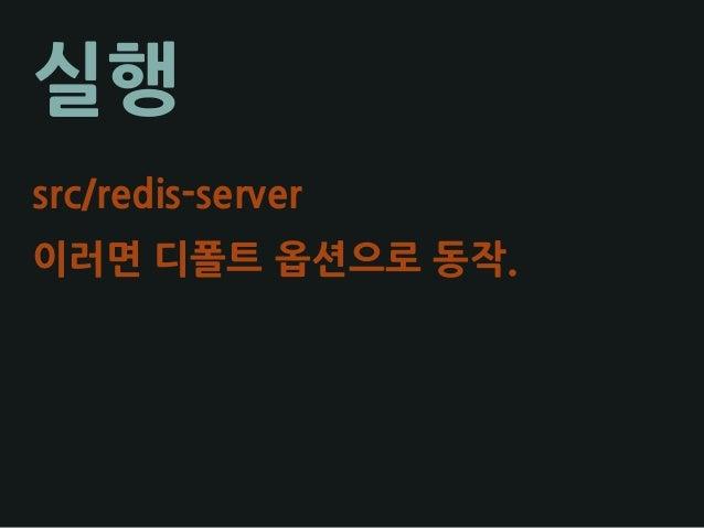 실행 src/redis-server 이러면 디폴트 옵션으로 동작.