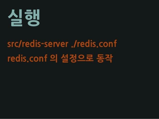 실행 src/redis-server ./redis.conf redis.conf 의 설정으로 동작