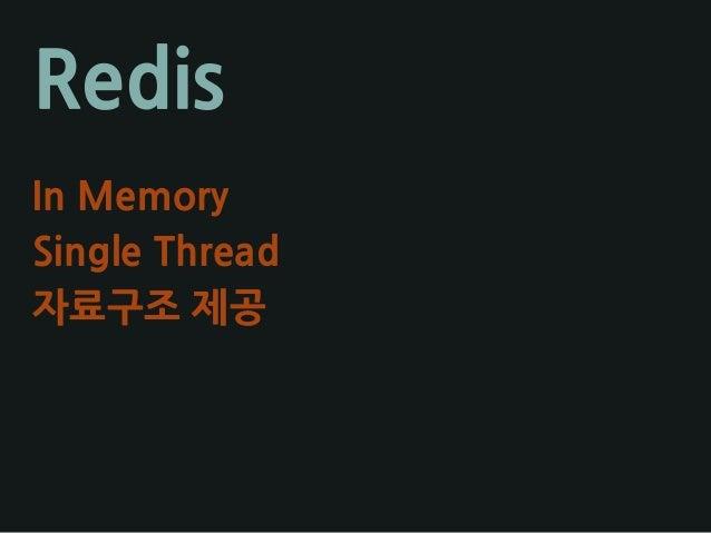 Redis In Memory Single Thread 자료구조 제공