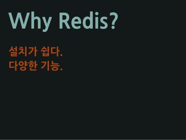 Why Redis? 설치가 쉽다. 다양한 기능.