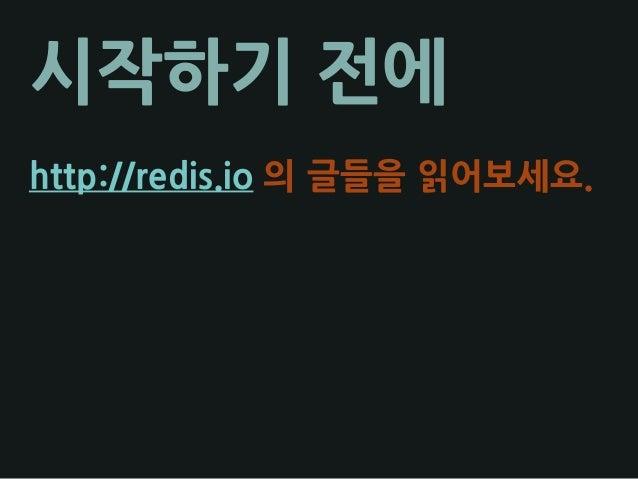 시작하기 전에 http://redis.io 의 글들을 읽어보세요.