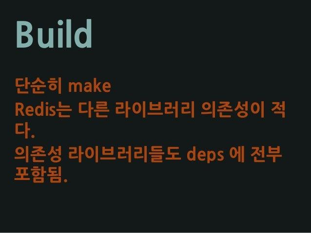 Build 단순히 make Redis는 다른 라이브러리 의존성이 적 다. 의존성 라이브러리들도 deps 에 전부 포함됨.