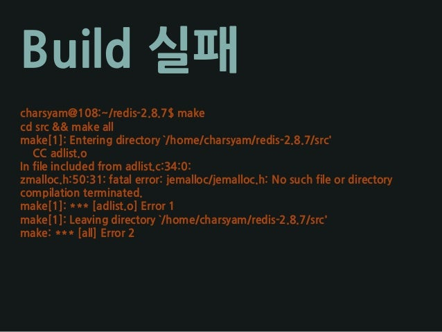 Build 실패 charsyam@108:~/redis-2.8.7$ make cd src && make all make[1]: Entering directory `/home/charsyam/redis-2.8.7/src' ...