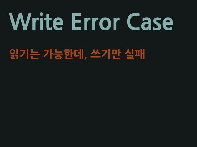 Write Error Case 읽기는 가능한데, 쓰기만 실패