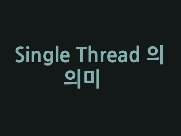 Single Thread 의 의미