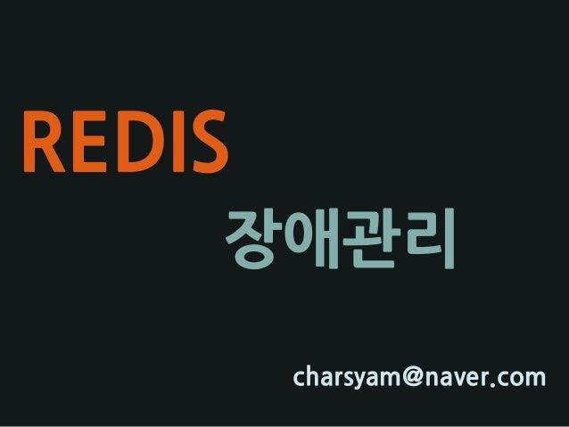 REDIS charsyam@naver.com 장애관리