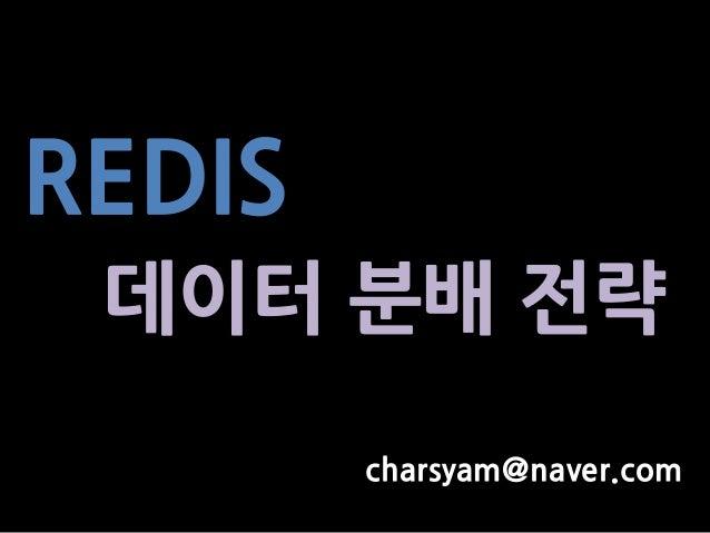 REDIS charsyam@naver.com 데이터 분배 전략