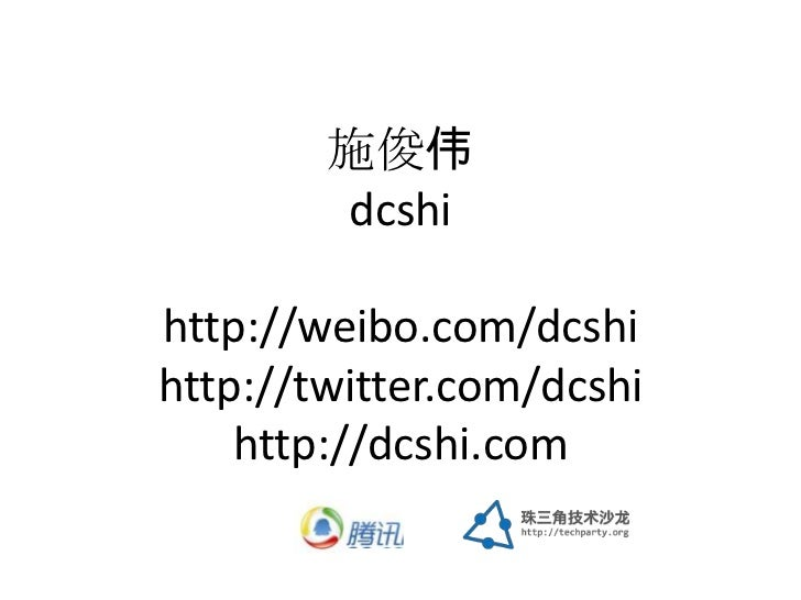 施俊伟        dcshihttp://weibo.com/dcshihttp://twitter.com/dcshi    http://dcshi.com