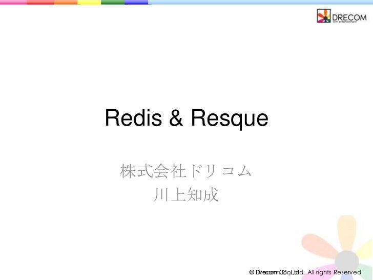 Redis & Resque<br />株式会社ドリコム<br />川上知成<br />