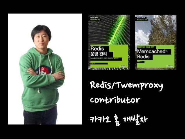 Redis/Twemproxy Contributor 카카오 홈 개발자