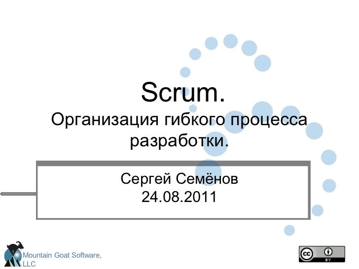Scrum.        Организация гибкого процесса                разработки.                          Сергей Семёнов             ...